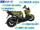 ズーマーX用 外装(カウル)8点セット / カーボンカラー