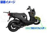 ズーマーX用 フロントフェンダー / カーボンカラー