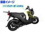 ズーマーX用  インナーガーニッシュ(Xカウル) / カーボンカラー