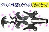 ㋵ グロム MSX125用 外装(カウル)12点セット /カーボンカラー