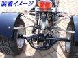 画像2: モンキー用 トライクコンプリートキット【大型配送】 (2)