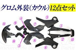 画像1: グロム MSX125用 外装(カウル)12点セット /カーボンカラー