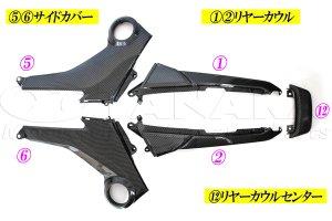 画像2: グロム MSX125用 外装(カウル)12点セット /カーボンカラー