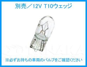 画像2: スーパーカブC50/70カブ90用12V電球セット オレンジウインカー電球