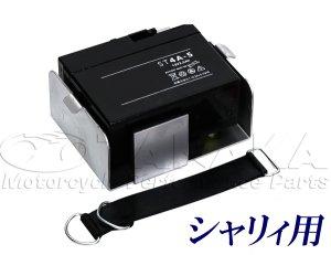 画像1: 12vバッテリー 4A-5&シャリィ用バッテリーハンガーセット