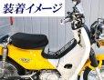 画像2: スーパーカブ50・110/カブプロ/クロスカブ用 ベトナムキャリア ブラック (2)