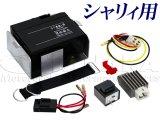 【LEDウインカー専用】シャリィ用 6V→12V化 コンバージョンキット(12V変換キット)