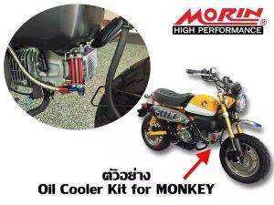 画像2: MORIN製(モーリン) モンキー125用 4段 アルミオイルクーラー
