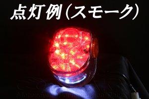 画像3: 4Lモンキー 初期ダックスタイプ  LEDテールランプ  スモーク