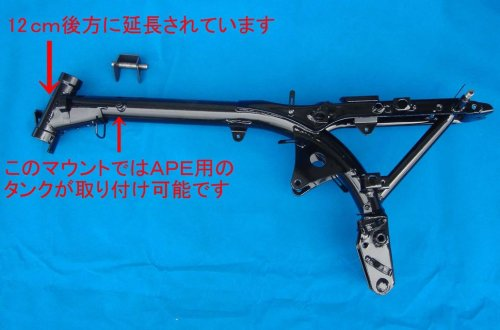 その他の写真1: モンキー用 12cmロングフレーム ブラック